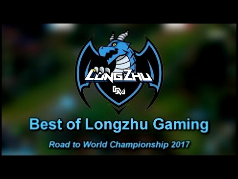 Видеоклип на песню 2017 - LongZhu Gaming - Montage | LCK Summer 2017 (LEAGUE OF LEGENDS)