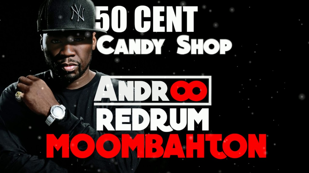 2017 - 50 Cent - Candy Shop фото