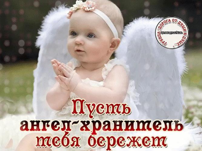 Имени, береги себя мой ангел открытка