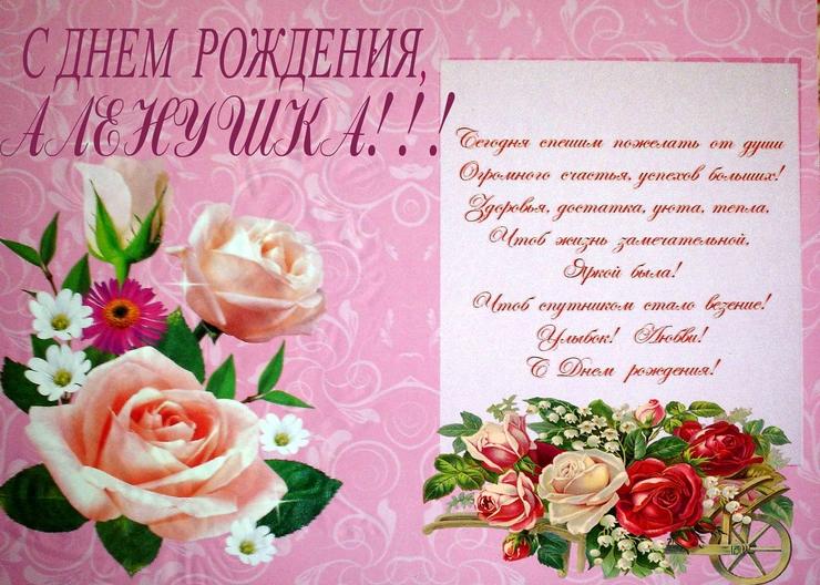 Новым годом, открытки с днем рождения алене женщине красивые