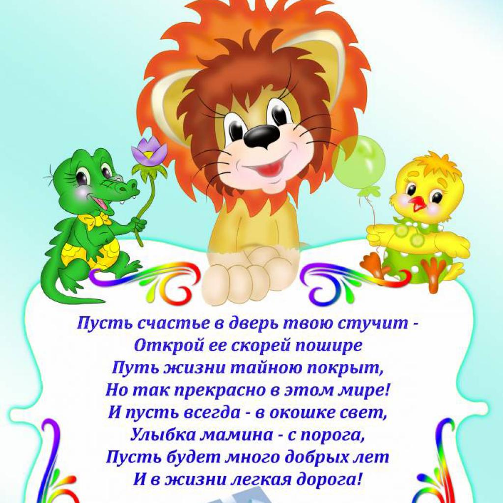 Поздравительные открытки малышам