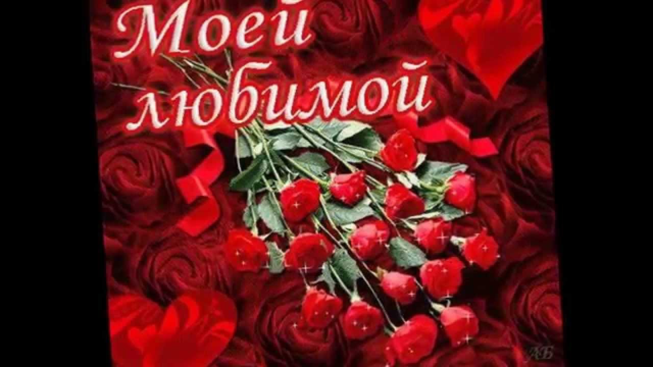 Открытка любимая моя я тебя люблю
