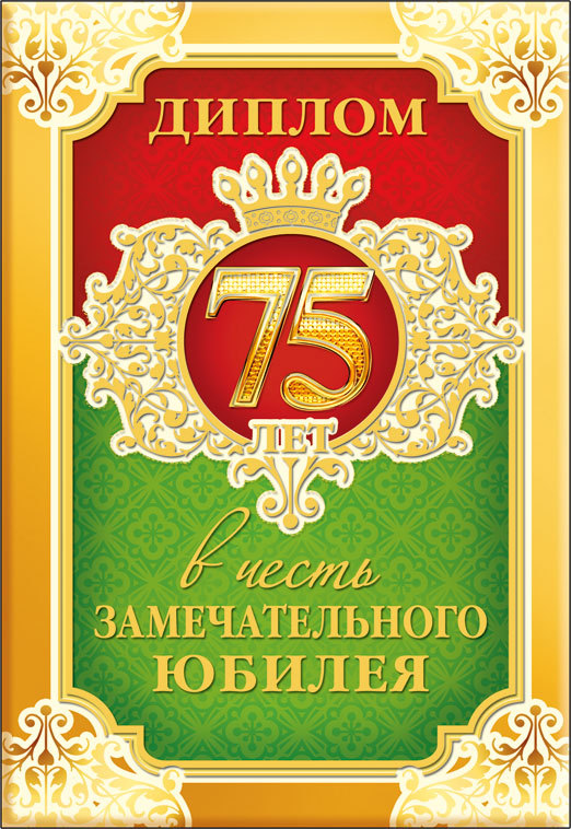 Юморное поздравление юбиляра с 75 летием