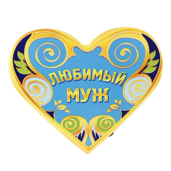 Советские, картинки с надписью любимый муж