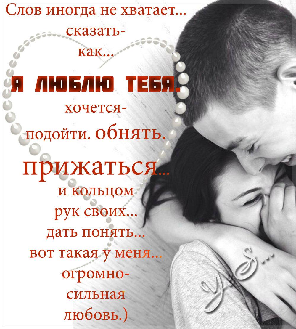 Я люблю тебя до слез открытка