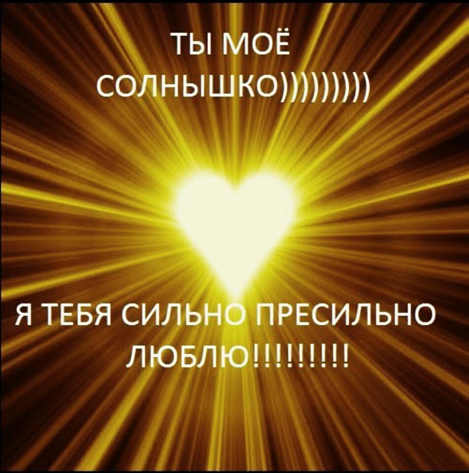 Фото обожаю тебя солнышко много