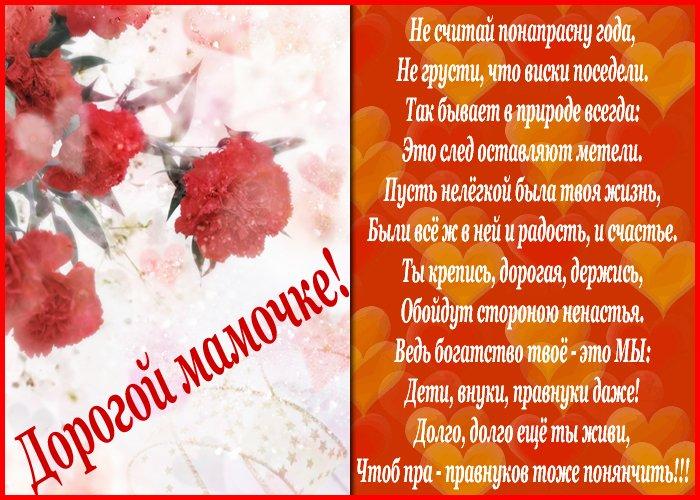 Стих маме в открытку, для девушки