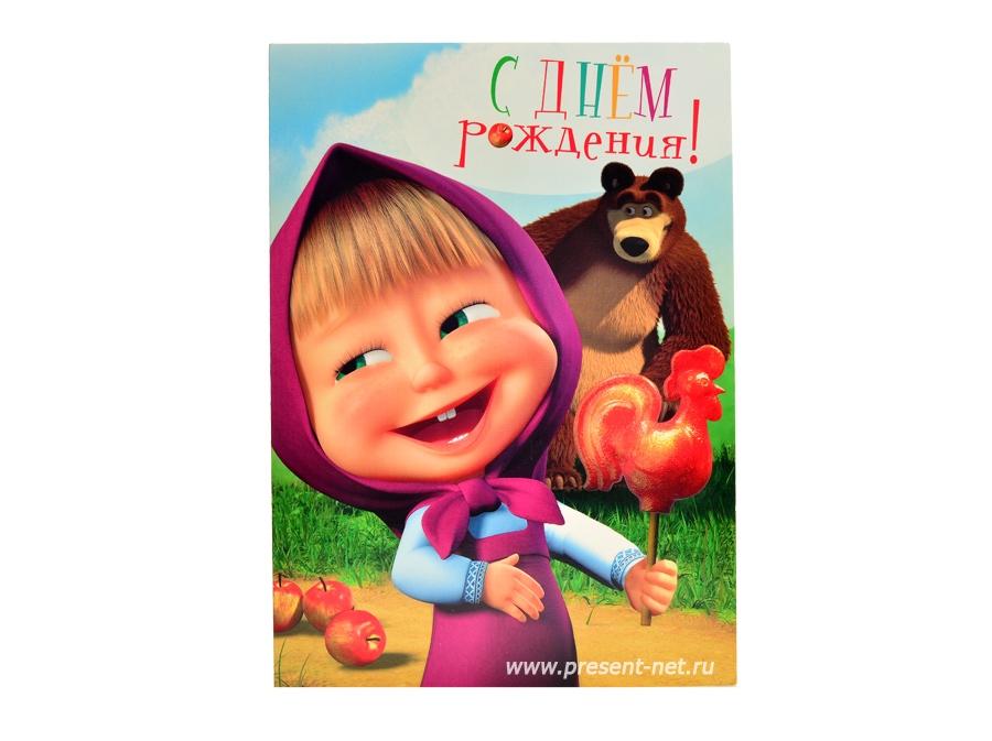 рада, что маша и медведь с днем рождения меня картинки прикольные соцсетях появились