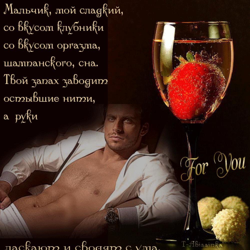 Мой сладкий мужчина открытки, поздравление уровнем окошко