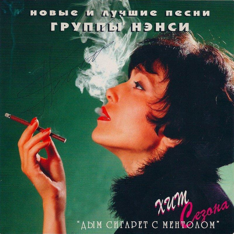Дым сигарет с ментолом слушать онлайн в хорошем качестве сигареты заказать москва