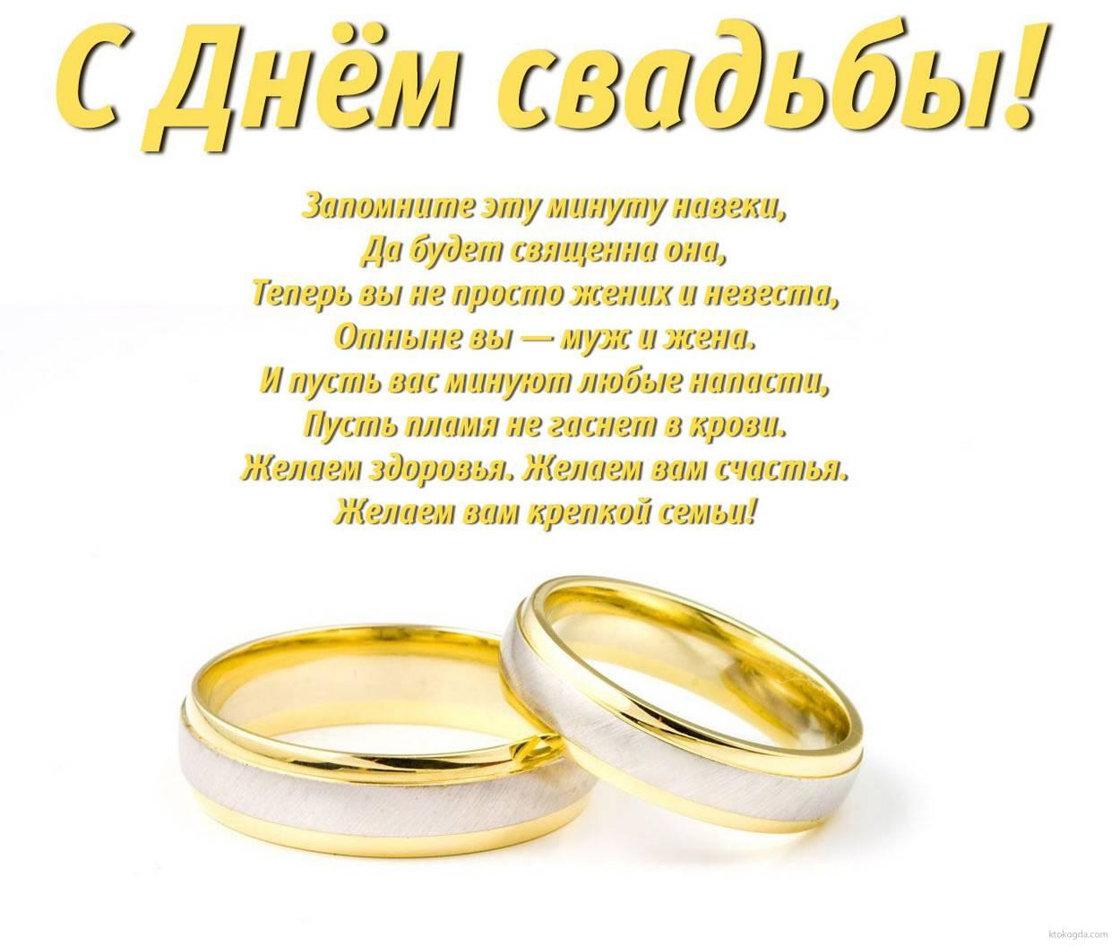 Поздравление сестре на свадьбу от сестры картинки, открытка для мужчин