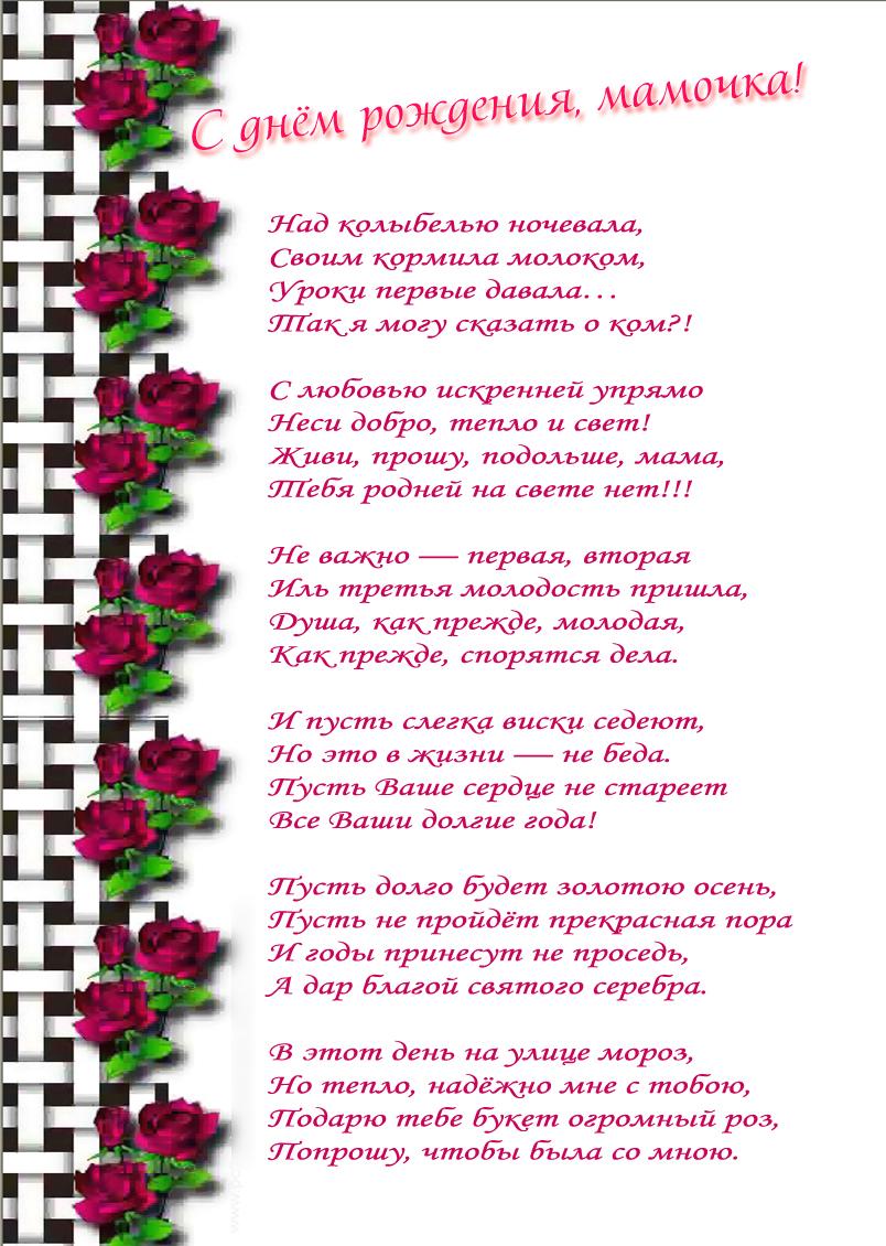 Поздравления на юбилей маме от дочери в стихах до слез