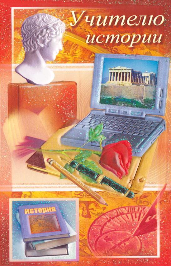 Открытки флажки, открытка учитель истории