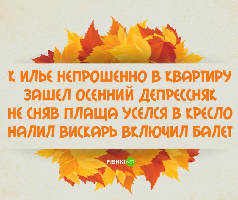 Приколы про осень картинки с надписями
