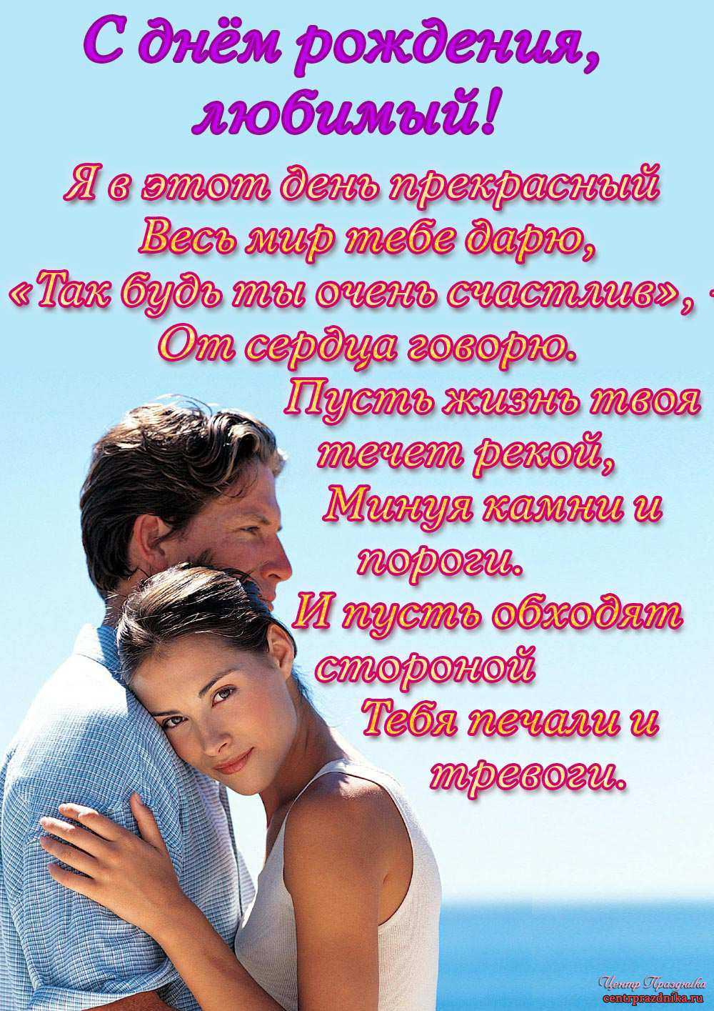 Фото открытки для любимого мужа