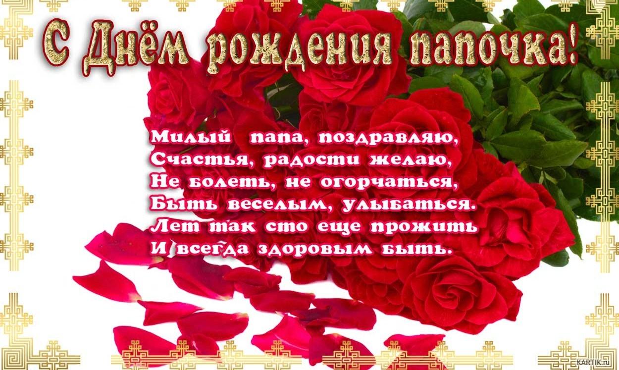 Статусы, открытки с днем рождения любимого мужа папочку