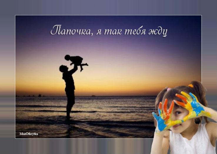 Днем семьи, открытки мы тебя любим папа