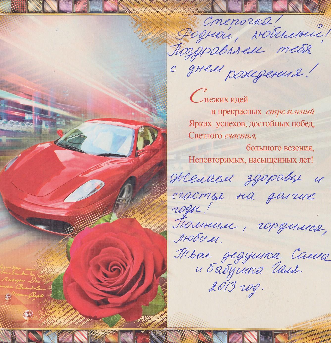 Картинки, открытки для степана в день рождения