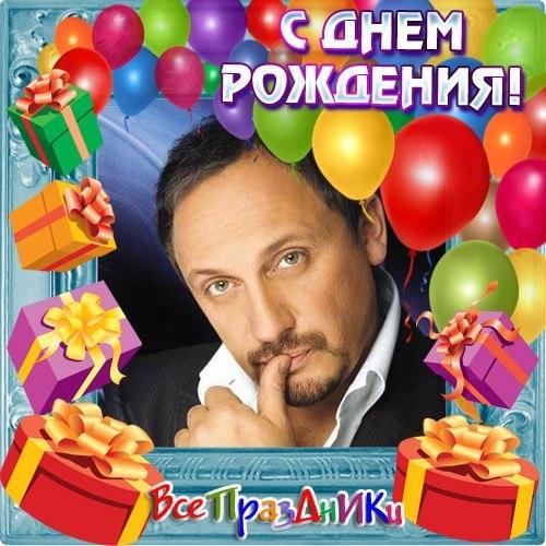 Картинки для поздравления с днем рождения от звезд