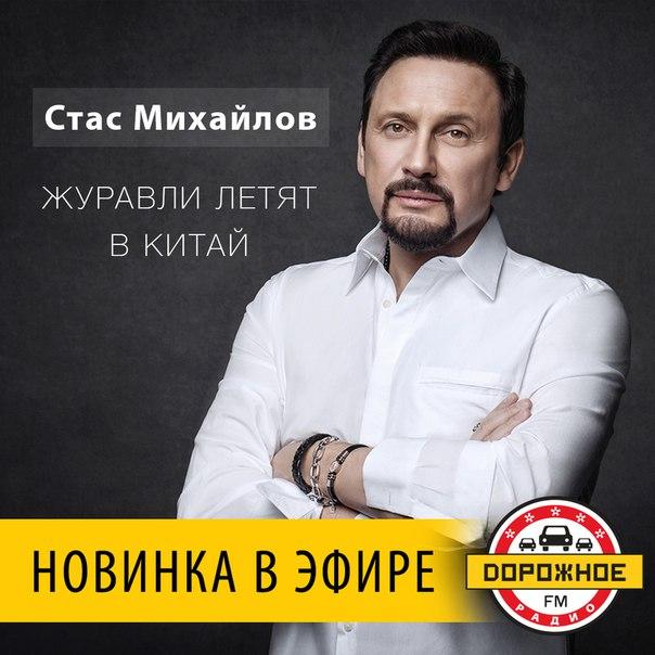 СТАС МИХАЙЛОВ ЖУРАВЛИ ЛЕТЯТ В КИТАЙ MP3 СКАЧАТЬ БЕСПЛАТНО