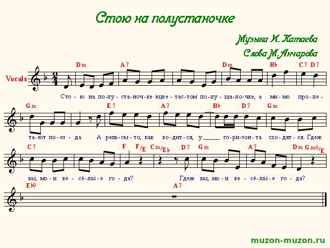 ПЕСНЯ СТОЮ НА ПОЛУСТАНОЧКЕ СКАЧАТЬ БЕСПЛАТНО