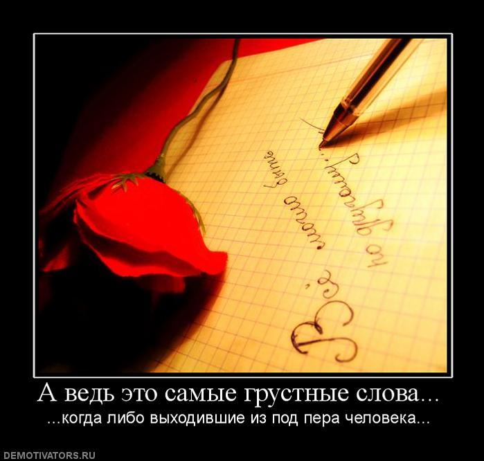 Картинки про любовь с надписями грустные про любовь, музыкальная открытка днем