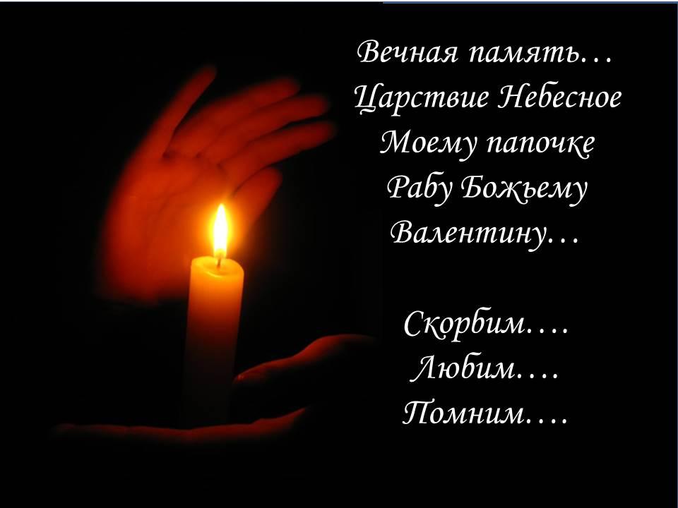 Картинки поминальные свечи со стихами