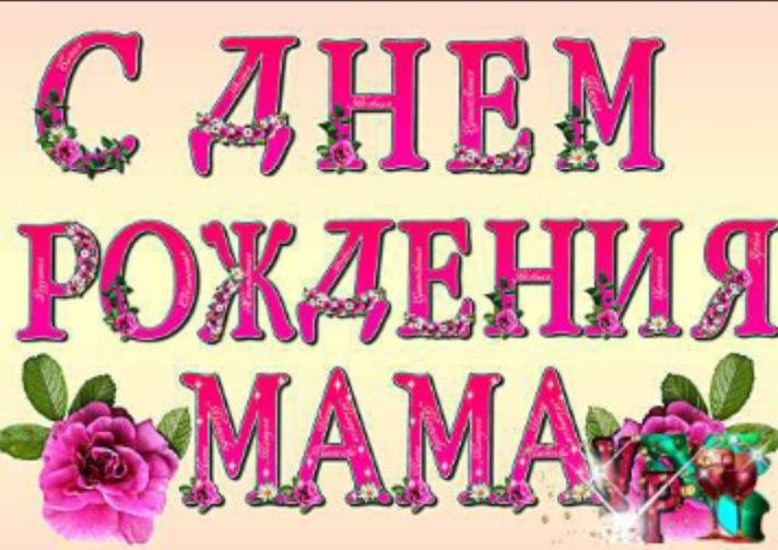Поздравления с днем рождения картинки с надписями для мамы, картинки фото картинка
