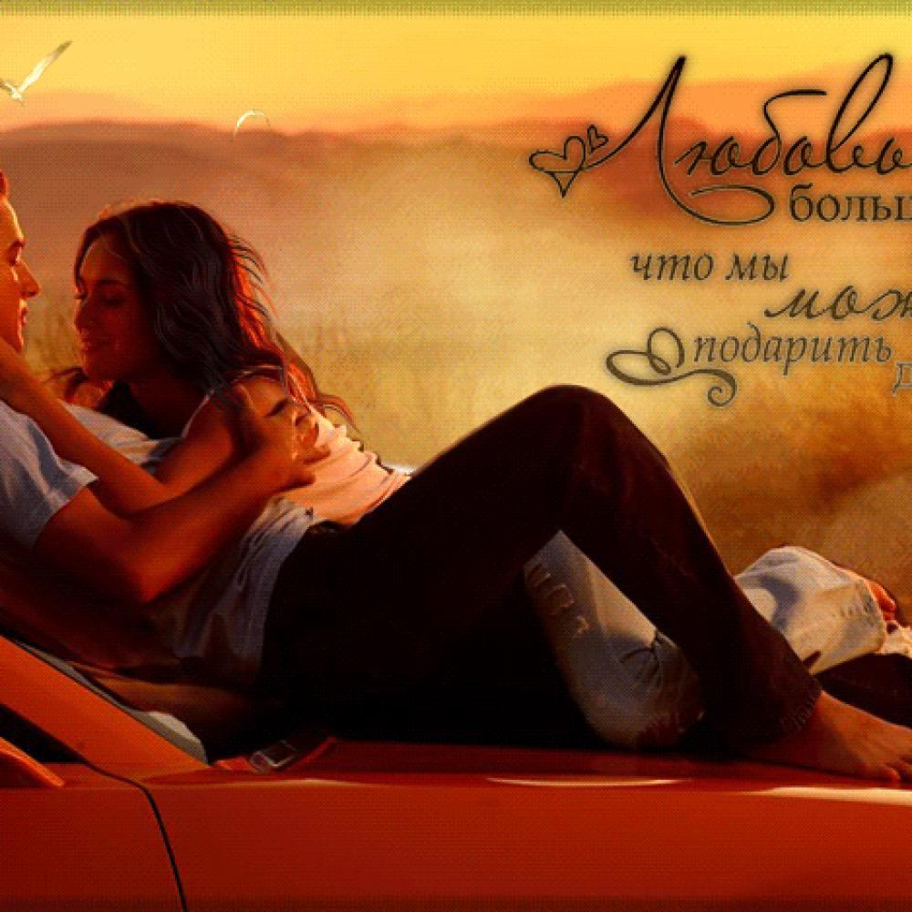 Идеи, очень красивые картинки для любимого мужчины с надписями про любовь